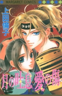 Manga: Tail of the Moon Prequel: The Other Hanzo(u)