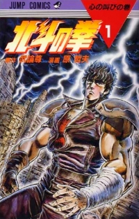 Manga: Fist of the North Star