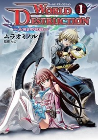 Manga: World Destruction: Futari no Tenshi