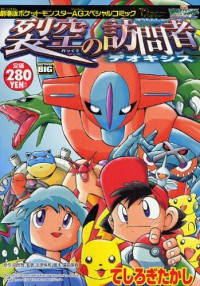 Manga: Pocket Monsters: Rekkuu no Houmonsha - Deoxys