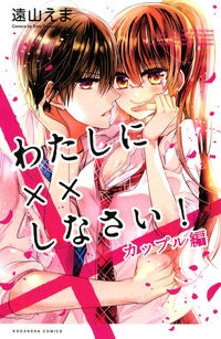 Manga: xx me! Couple Arc