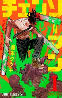 Manga: Chainsaw Man