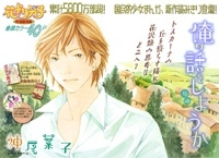 Manga: Ore no Hanashi o Shiyouka