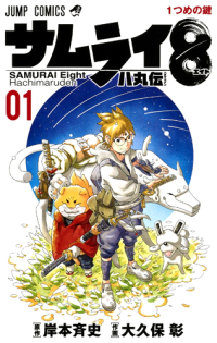 Manga: Samurai 8: The Tale of Hachimaru