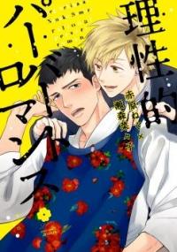 Manga: Risei Teki Pervert Romance