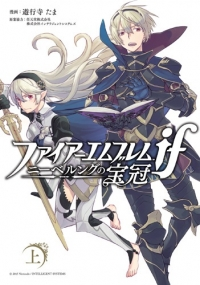 Manga: Fire Emblem if: Nibelung no Hokan