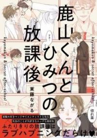 Manga: Kayama-kun to Himitsu no Houkago