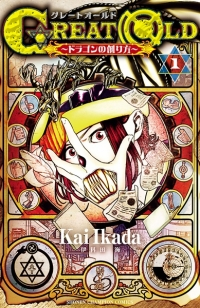 Manga: Great Old: Dragon no Tsukurikata