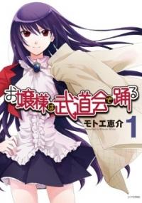 Manga: Ojousama wa Budoukai de Odoru