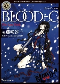 Manga: Blood-C: The Last Dark