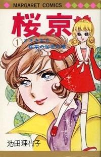 Manga: Sakura Kyou