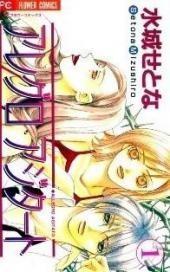 Manga: Allegro Agitato
