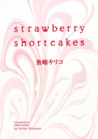 Manga: Strawberry Shortcakes