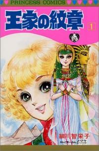 Manga: Ouke no Monshou