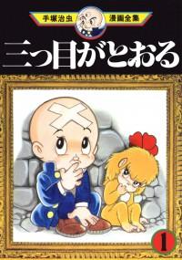 Manga: Mitsume ga Tooru