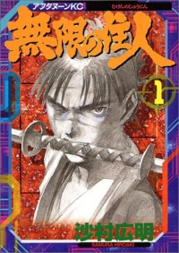 Manga: Blade of the Immortal