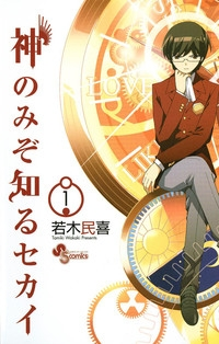 Manga: The World God Only Knows