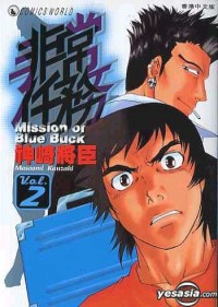 Manga: Mission of Blue Buck