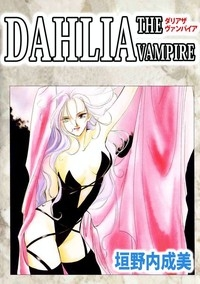 Manga: The Vampire Dahlia: Death Is A Kiss