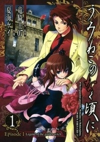 Manga: Umineko WHEN THEY CRY Episode 1: Legend of the Golden Witch