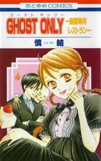 Manga: Ghost Only