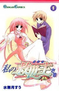 Manga: Watashi no Messiah-sama