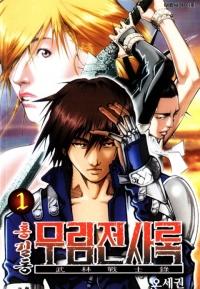 Manga: Chronik eines Kriegers
