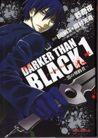 Manga: Darker than Black