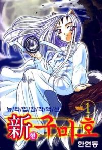 Manga: Kumiho: Der Fuchs mit den neun Schwänzen