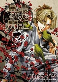 Manga: Saiyuki Ibun