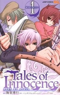 Manga: Tales of Innocence