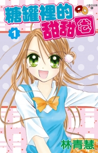 Manga: Sweet as Candy