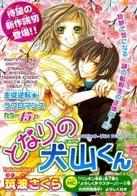 Manga: Tonari no Inuyama-kun