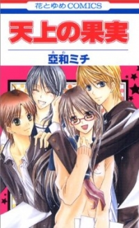 Manga: Tenjou no Kajitsu