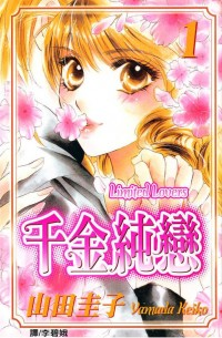 Manga: Limited Lovers