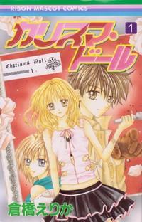 Manga: Charisma Doll
