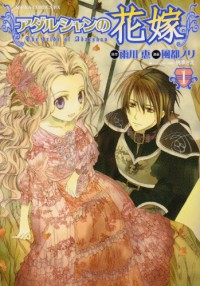 Manga: The Bride of Adarshan