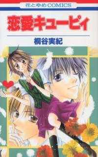 Manga: Love Cupid
