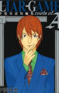 Manga: Liar Game: Roots of A