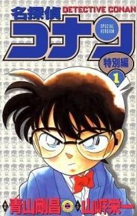 Detektiv Conan: Short Stories