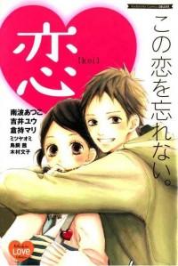 Manga: Kono Koi o Wasurenai.