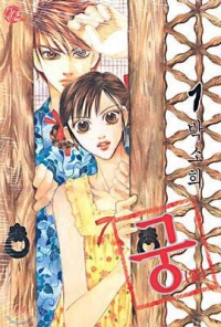 Manga: Goong: The Royal Palace