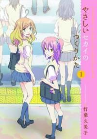 Manga: Yasashii Sekai no Tsukurikata