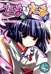 Manga: Tama to Tama to