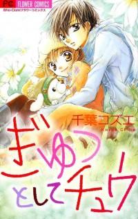 Manga: Gyutto Shite Chuu