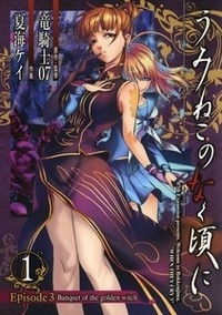 Manga: Umineko WHEN THEY CRY Episode 3: Banquet of the Golden Witch