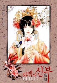 Manga: Bride of the Water God