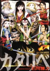 Manga: Kataribe