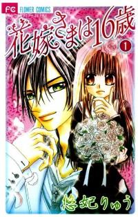 Manga: Hanayome-sama wa 16-sai