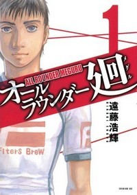 Manga: All Rounder Meguru